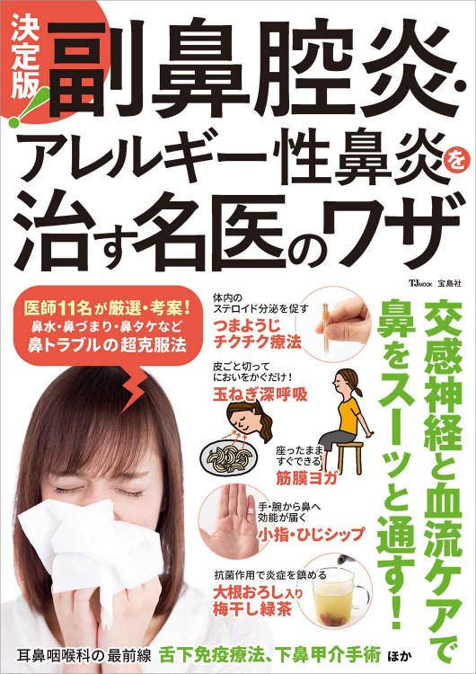 に 副 鼻腔 は 治す 炎 副鼻腔炎の治し方(症状・原因・治療法)セルフケアまとめ カラダネ