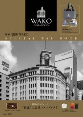 東京・銀座 WAKO SPECIAL BAG BOOK