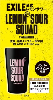 EXILE公式 LEMON SOUR SQUAD 真空・断熱タンブラーBOOK BLACK×PINK ver.
