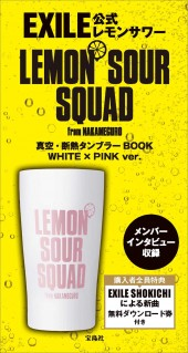 EXILE公式 LEMON SOUR SQUAD 真空・断熱タンブラーBOOK WHITE×PINK ver.