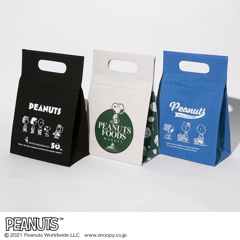 ローソン限定【スヌーピー保冷デリバッグ・ショッピングバッグ】2021年8月12日に全6種同時発売!