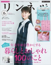 リンネル 2021年2月号増刊
