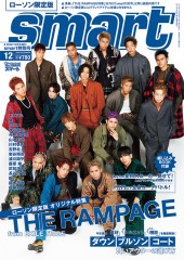 smart  2019年12月 特別号 表紙:THE RAMPAGE from EXILE TRIBE