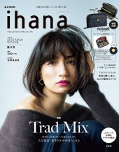 ihana 2017 AUTUMN & WINTER