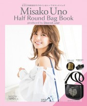 Misako Uno Half Round Bag Book