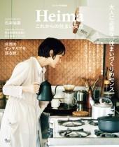 リンネル特別編集 Heima(ヘイマ) これからの住まい支度