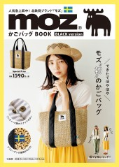moz かごバッグ BOOK BLACK version