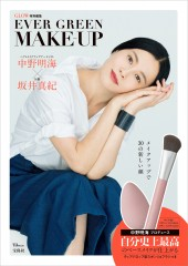 GLOW特別編集 EVER GREEN MAKE-UP