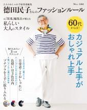 大人のおしゃれ手帖特別編集 德田民子さんのファッションルール