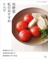 大人のおしゃれ手帖特別編集 旬野菜 私のおすすめレシピ