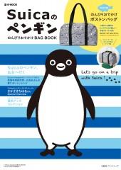 Suicaのペンギン のんびりおでかけ BAG BOOK