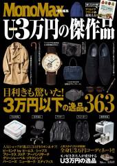 MonoMax特別編集 U3万円の傑作品