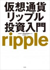 仮想通貨リップル投資入門