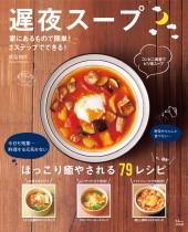 遅夜スープ