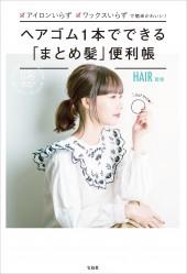 ヘアゴム1本でできる「まとめ髪」便利帳