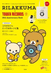 RILAKKUMA × TOWER RECORDS 10th Anniversary Book
