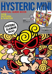 HYSTERIC MINI OFFICIAL GUIDE BOOK 2018 AUTUMN & WINTER