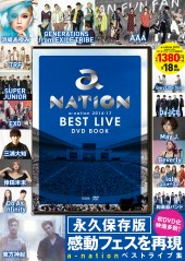 a-nation 2014-17 BEST LIVE DVD BOOK