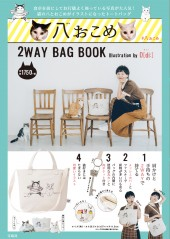 八おこめ 2WAY BAG BOOK Illustration by D[di:]