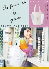 as know as de base グロッサリーバッグ BOOK