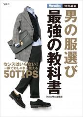 MonoMax特別編集 男の服選び 最強の教科書