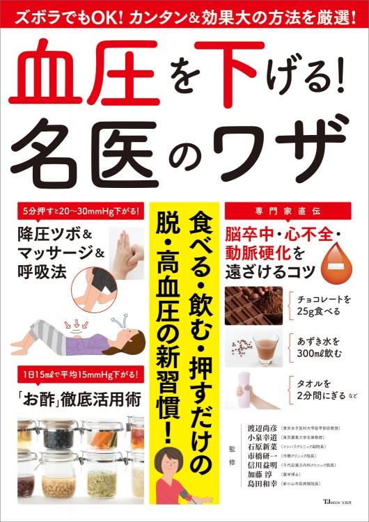 血圧 下げる に は 1日1分で本当に血圧が下がる、驚きの「降圧体操」