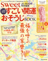 sweet占いBOOK 特別編集 人生が変わる! すごい開運おそうじBOOK 2019決定版