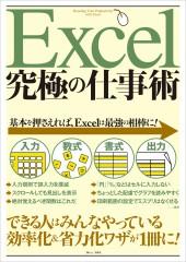 Excel 究極の仕事術