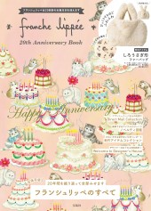 franche lippee 20th Anniversary Book