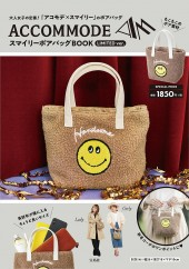 ACCOMMODE スマイリーボアバッグ BOOK LIMITED ver.