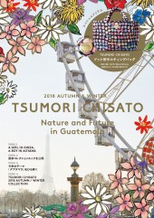 TSUMORI CHISATO 2018 AUTUMN & WINTER