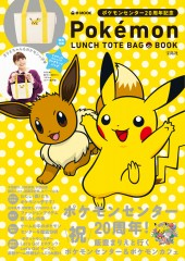 Pokemon LUNCH TOTE BAG BOOK