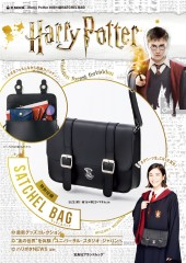 Harry Potter 特別付録SATCHEL BAG