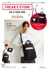 FREAK'S STORE BAG & POUCH BOOK meets GUESS