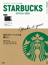 STARBUCKS OFFICIAL BOOK