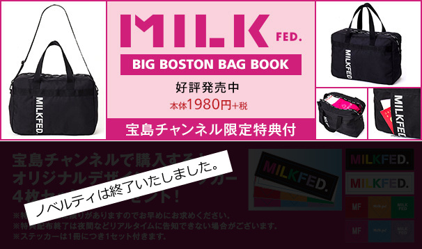 MILKFED. BIG BOSTON BAG BOOK