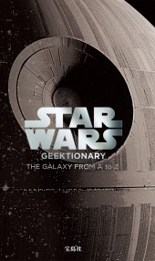 STAR WARS GEEKTIONARY THE GALAXY FROM A to Z