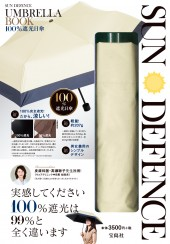SUN DEFENCE UMBRELLA BOOK  100%遮光日傘