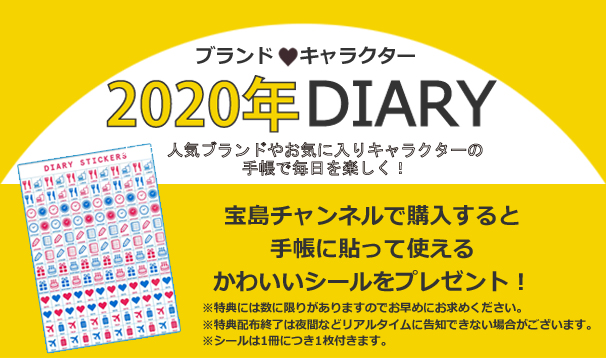 【ファミリー】 FAMILY DIARY SNOOPY(TM)2020