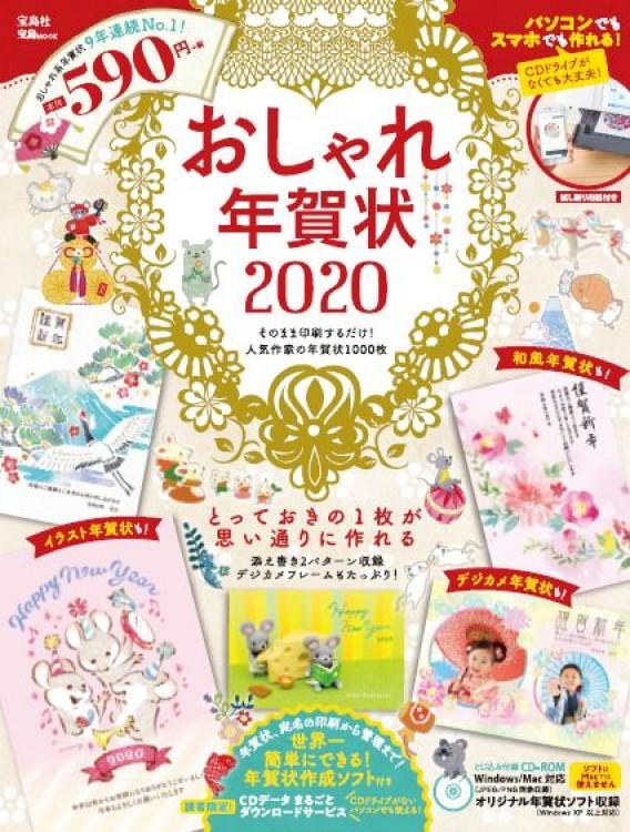 2020 おしゃれ 年賀状 年賀状特集2022(令和4年・寅年・とら)