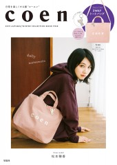 coen 2019 AUTUMN/WINTER COLLECTION BOOK PINK