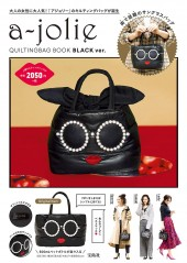 a-jolie QUILTING BAG BOOK BLACK ver.