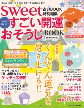 sweet占いBOOK 特別編集 人生が変わる!すごい開運おそうじBOOK 2020決定版