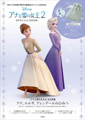 Disney アナと雪の女王2 SPECIAL BOOK