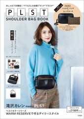 PLST SHOULDER BAG BOOK