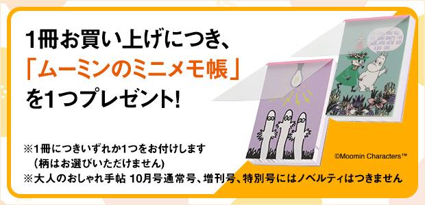 大人のおしゃれ手帖 2021年10月号宝島チャンネル、セブンネットショッピング限定号