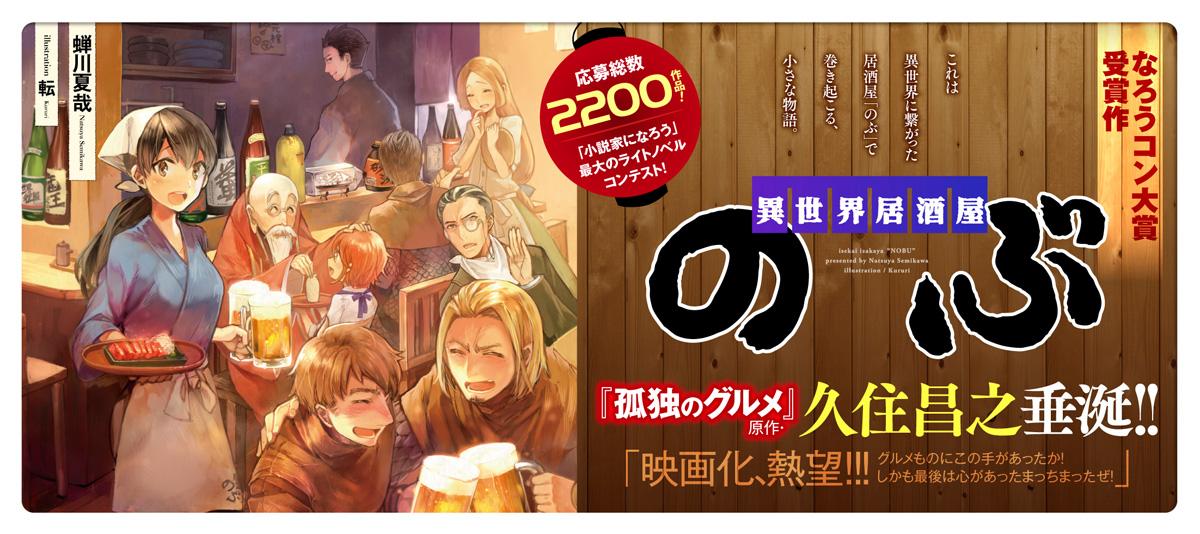http://tkj.jp/campaign/konorano/bunko/special/narou/img/slide06.jpg