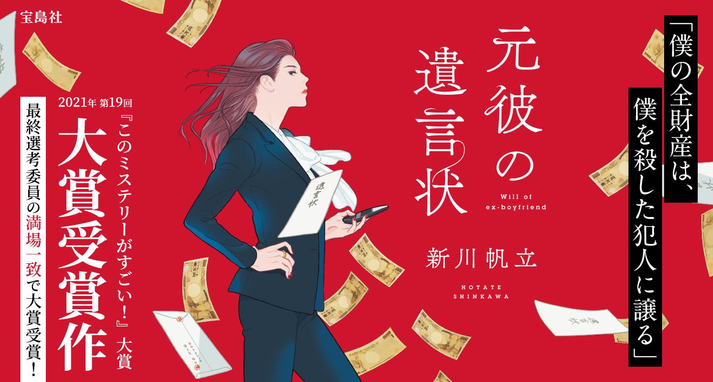 「僕の全財産は、僕を殺した犯人に譲る」 元彼の遺言状 新川 帆立 Hotate Shinkawa 2021年 第19回『このミステリーがすごい!』大賞 大賞受賞作