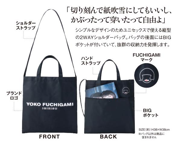 「yoko fuchigami トートバッグ」の画像検索結果