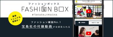 ファッション雑誌No.1 宝島社のふろく動画&最新トレンド